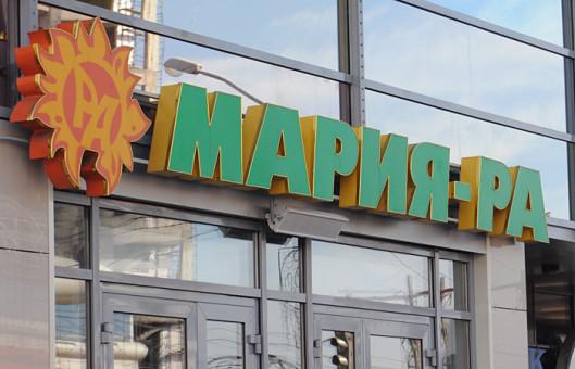 «Мария-Ра» приобрела еще два магазина «Аквамаркета»
