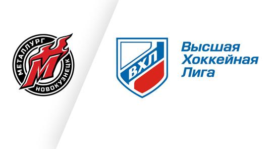 НовокузнецкийХК «Металлург» допустили кучастию вчемпионате ВХЛ