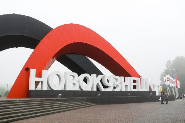 Новокузнечанин предлагает переименовать город