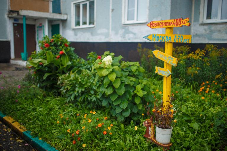 А у нас во дворе.. события из календаря. #новокузнецк400.