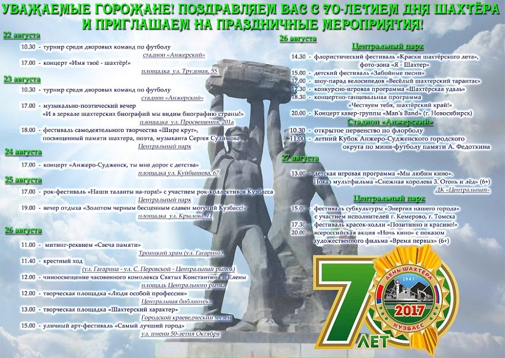 День шахтера-2017 в Кузбассе. План мероприятий