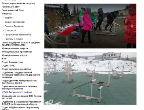 """Администрация Тисульского района пририсовала """"резиновое покрытие"""" на детской площадке"""