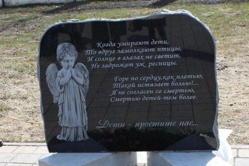 В поселке Краснобродский открыли мемориал детям, погибшим в мирное время