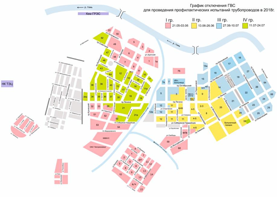 Графики отключения горячей воды в Кемерове-2018