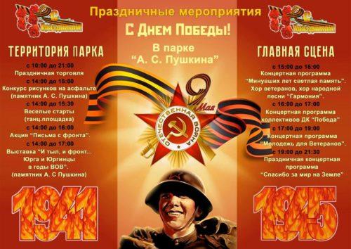День Победы-2018 в городах Кузбасса: план мероприятий
