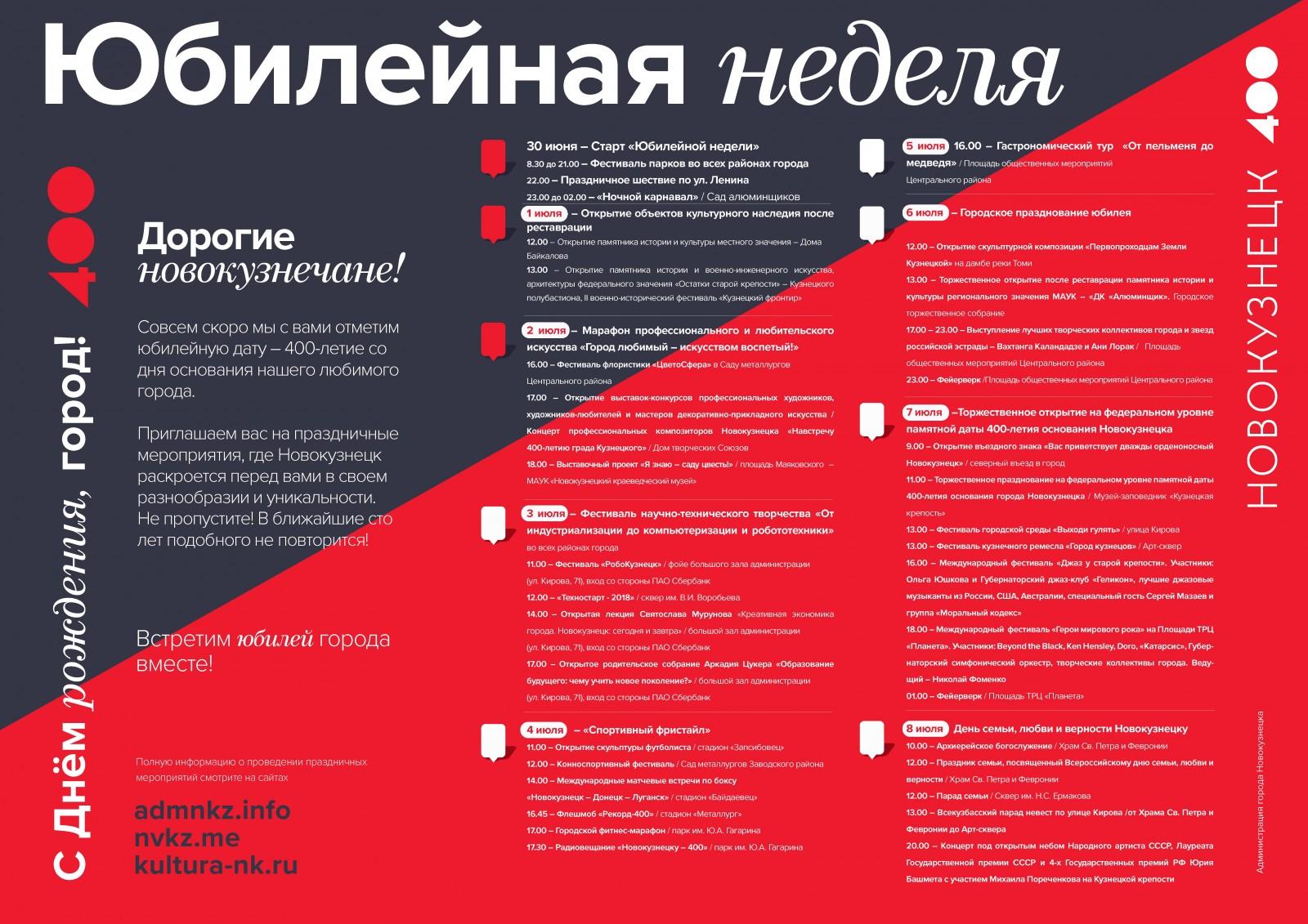 Юбилейная неделя стартовала в Новокузнецке (фото, видео)