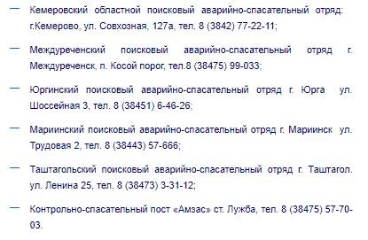 Спасатели призвали туристов регистрироваться при выходе на маршруты в Кузбассе