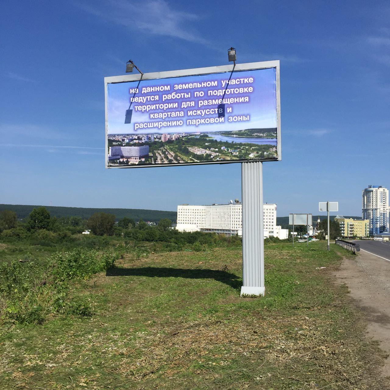 На берегу Искитимки в Кемерове появится квартал искусств