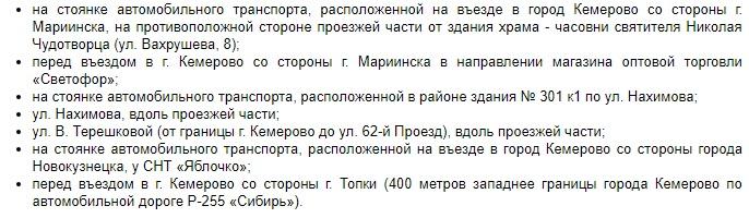 На северном въезде в город Кемерово временно ограничили движение большегрузов