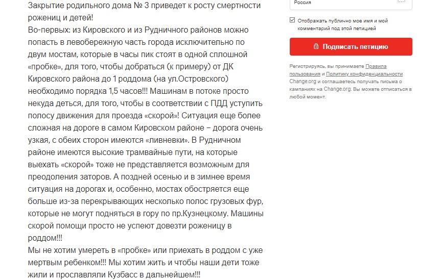 Беременные кемеровчанки создали петицию против закрытия роддома в Кировском районе