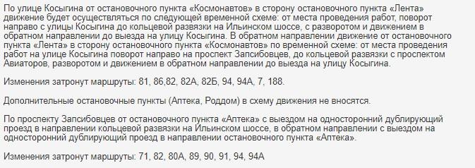 Из-за угрозы обрушения в Новокузнецке закрыли тоннель: изменены маршруты автобусов