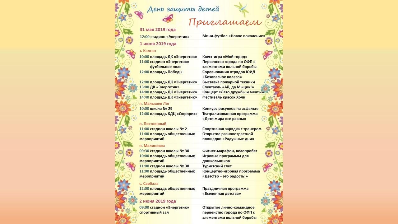 День защиты детей в городах Кузбасса: план мероприятий