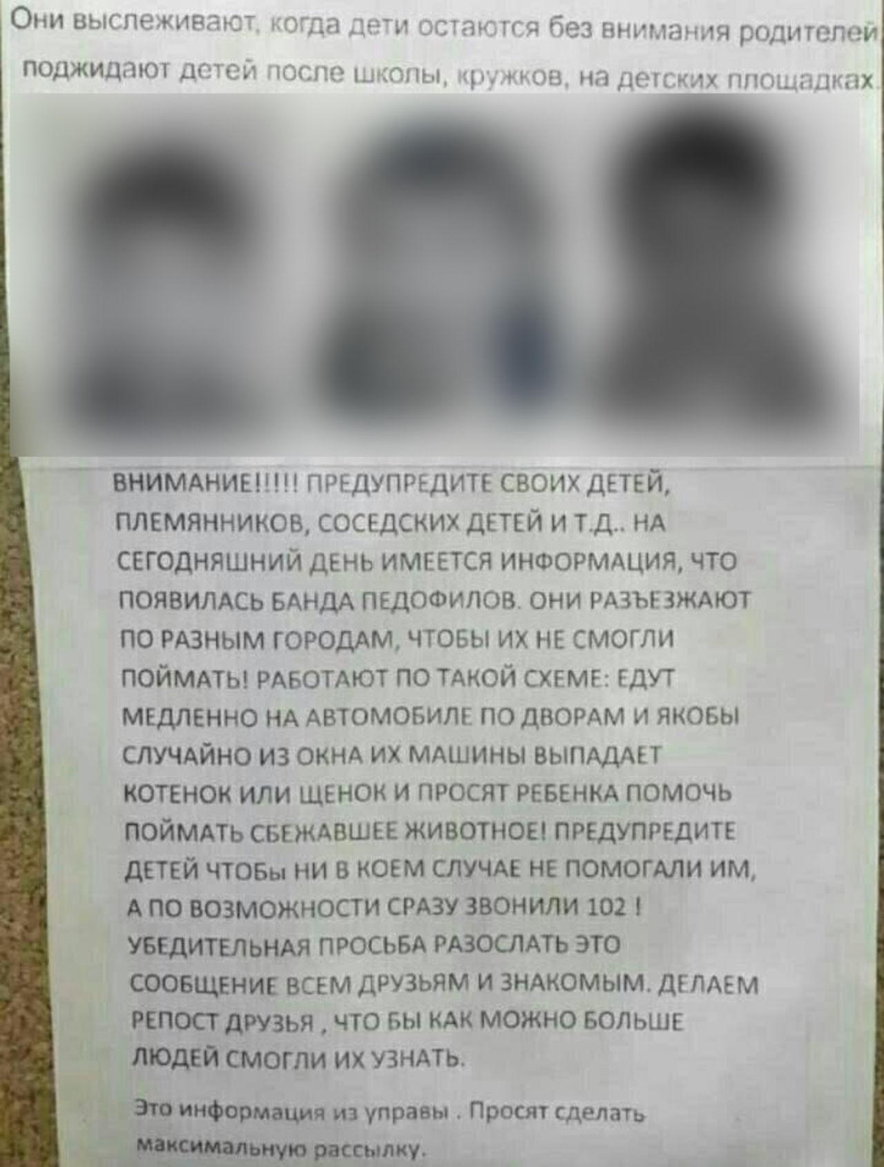 """Полиция Кузбасса прокомментировала слухи о """"банде педофилов"""""""