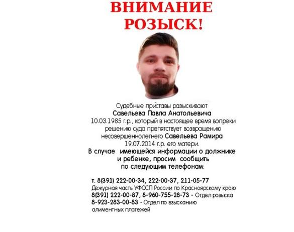 Житель Красноярска, похитивший сына, может скрываться от приставов в Кузбассе. Фото