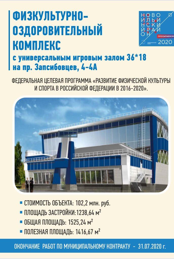 Строительство спорткомплекса стартовало в Новоильинском районе Новокузнецка