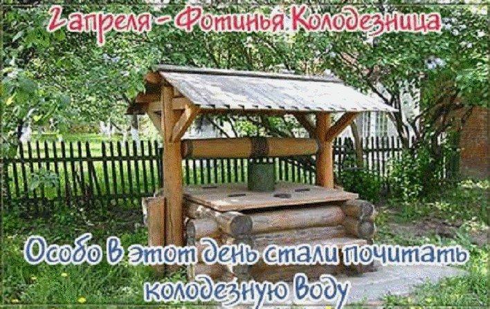 Какой церковный праздник сегодня 2 апреля 2020 чтят православные:Фотинья Колодезница отмечают 2.04.2020