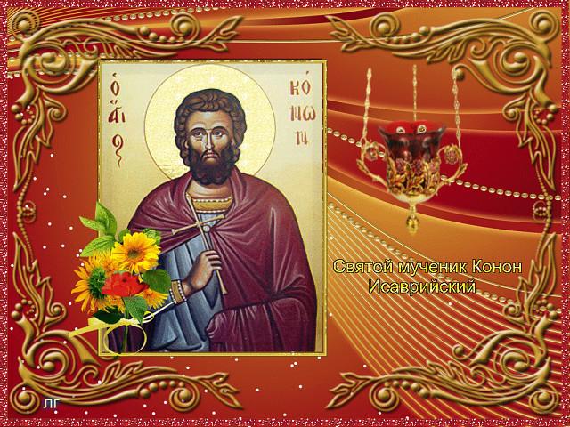 Какой церковный праздник сегодня 18 марта 2020 чтят православные: Конон Огородник отмечают 18.03.2020