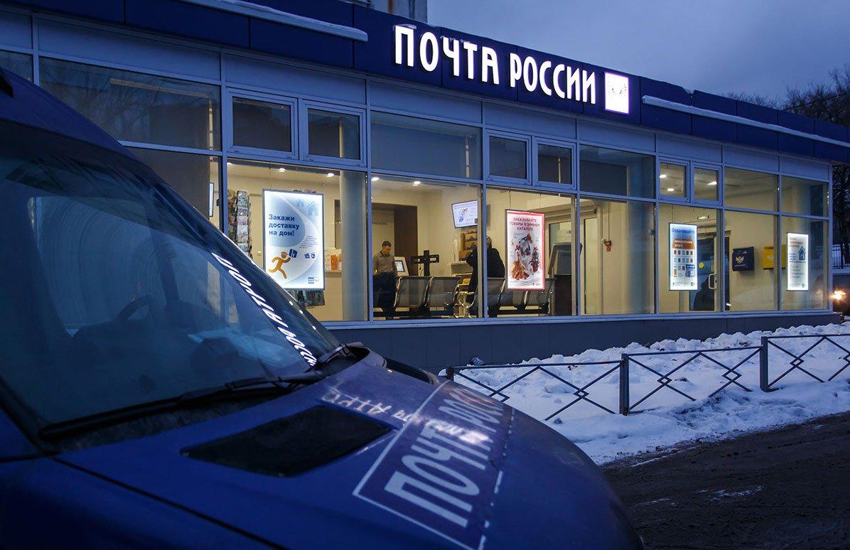Как будет работать Почта России с 30 марта по 5 апреля 2020 года