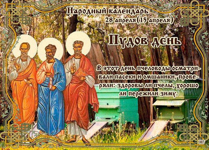 Какой церковный праздник сегодня 28 апреля 2020 чтят православные: Пудов день отмечают 28.04.2020