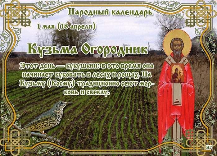 Косма Халкидонский, Кузьма Огородник отмечают 1.05.2020