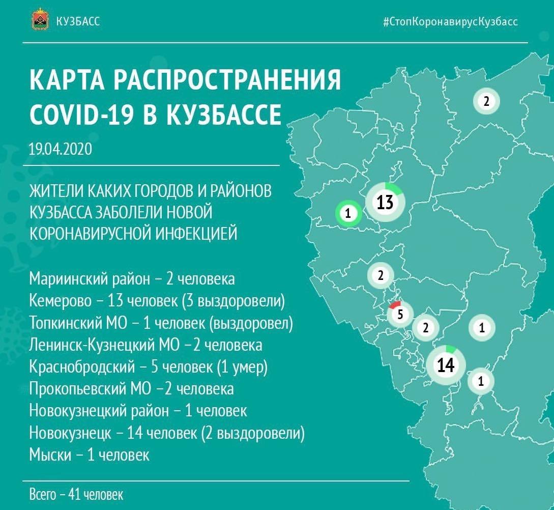Карта распространения коронавируса в Кузбассе опубликована оперативным штабом