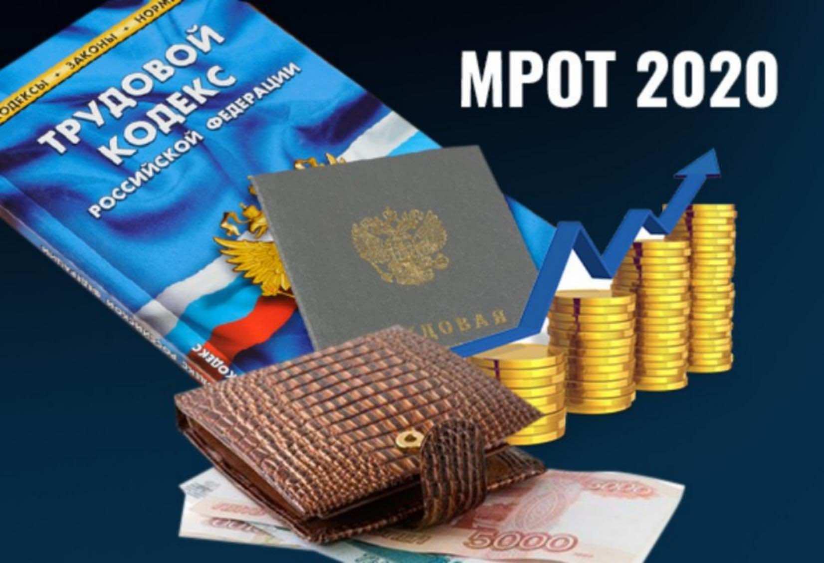 Как изменится МРОТ с 1 мая 2020 года: таблица по регионам