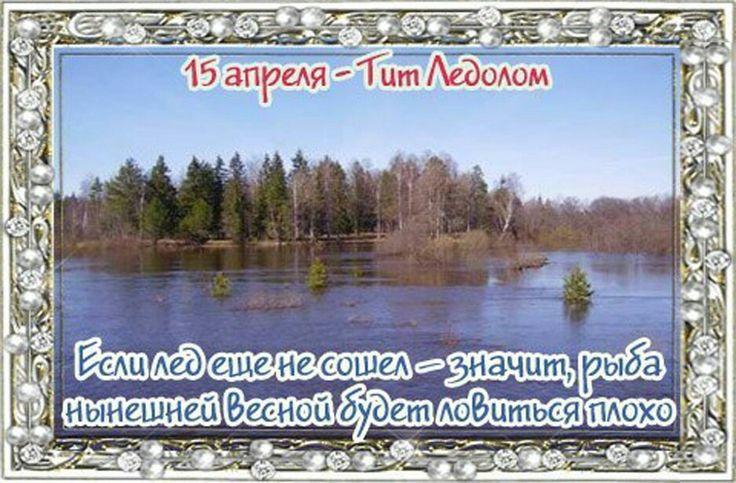 Какой церковный праздник сегодня 15 апреля 2020 чтят православные: Тит Ледолом отмечают 15.04.2020
