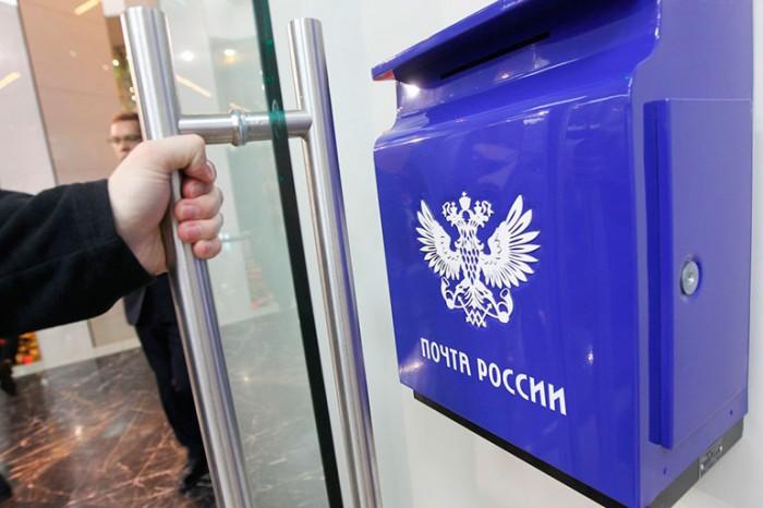 Как Почта России работаетво время карантина в апреле 2020: график работы почтовых отделений