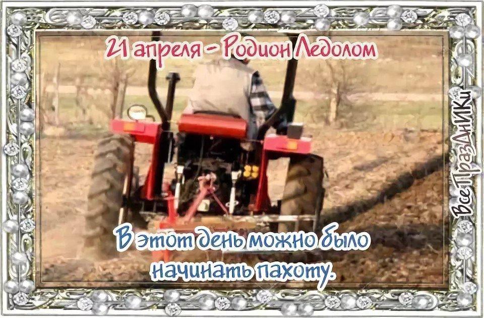 Какой церковный праздник сегодня 21 апреля 2020 чтят православные: Родион Ледолом отмечают 21.04.2020