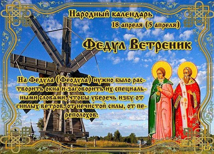 Какой церковный праздник сегодня 18 апреля 2020 чтят православные: Федул Ветреник отмечают 18.04.2020