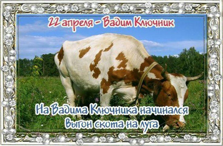 Какой церковный праздник сегодня 22 апреля 2020 чтят православные: Вадим Ключник отмечают 22.04.2020