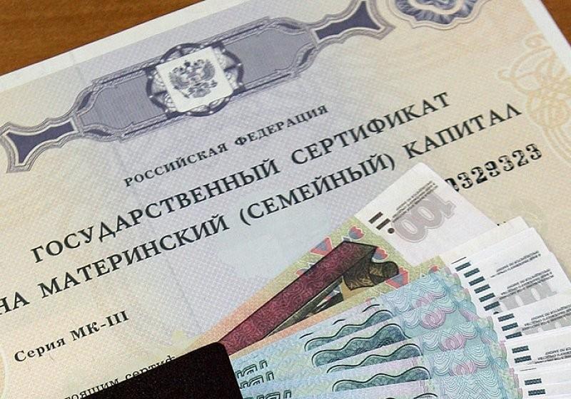 Пособие 5 тысяч рублей для получателей материнского капитала: как и где можно оформить