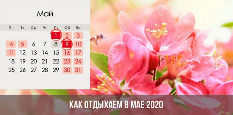 Отдых на майские праздники в 2020 году: график выходных дней