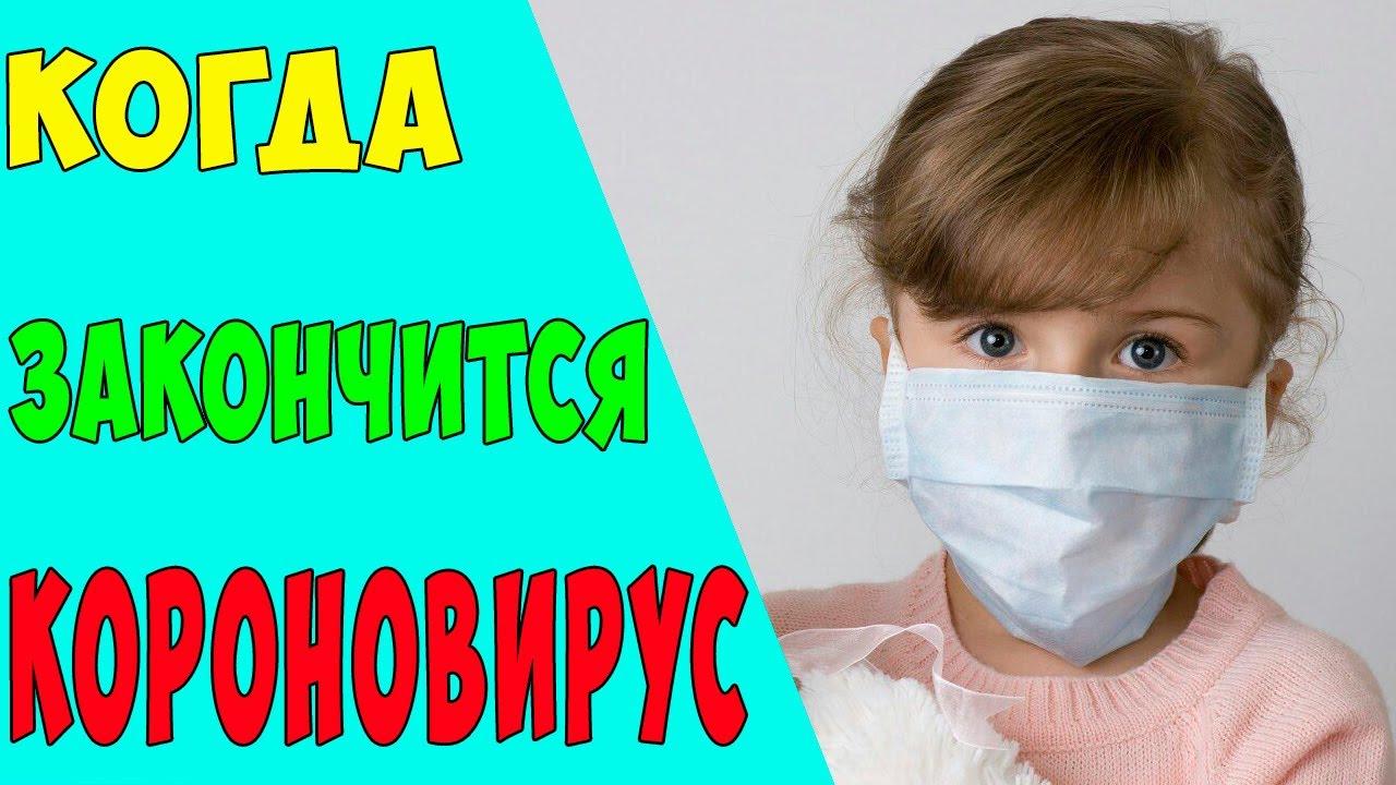 Прогнозы, когда закончится эпидемия коронавируса в 2020 году