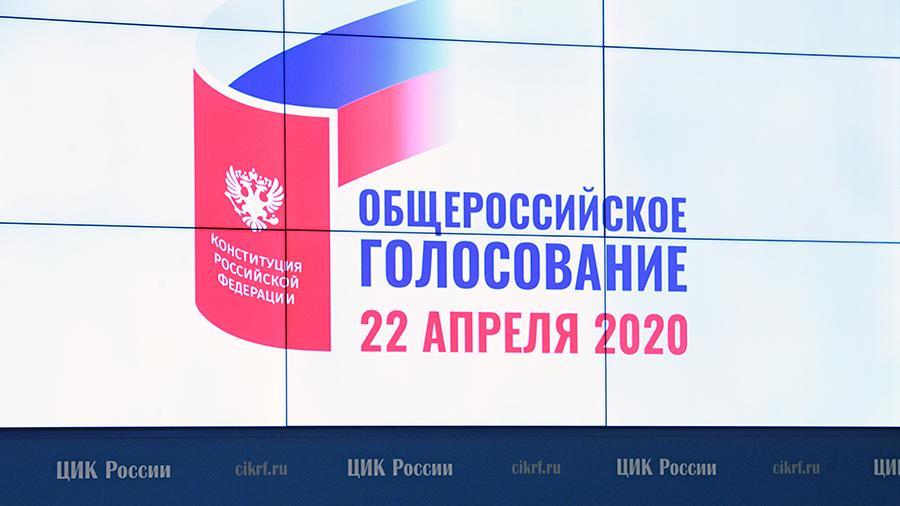 Как и когда состоится в России голосование по внесению поправок в Конституцию