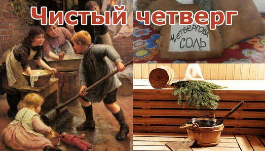 Какого числа у православных будет Чистый четверг в 2020 году, традиции праздника