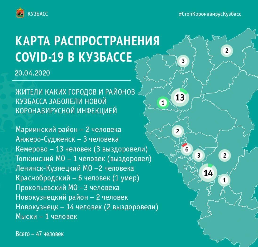 География распространения коронавируса в Кузбассе