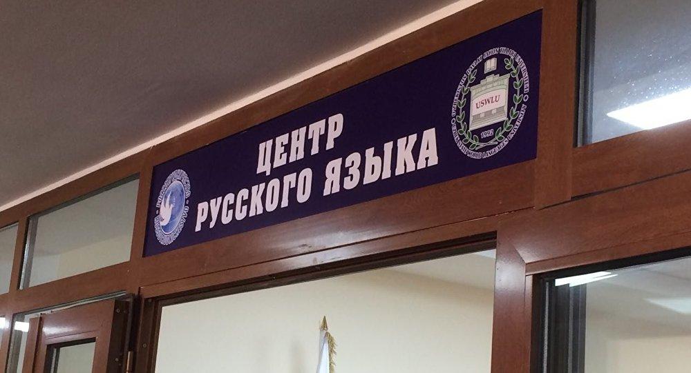 В Узбекистане хотят изменить статус Русского языка в 2020 году