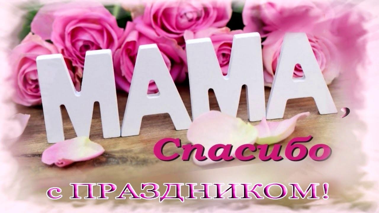 Красивые поздравления с днём матери 10 мая