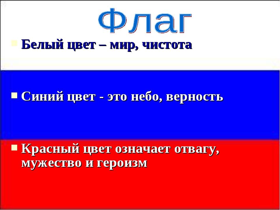 Что означают цвета триколора на российском флаге?