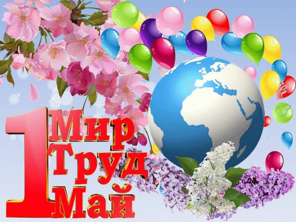 Праздник 1 мая: история и традиции, откуда пошло Мир Труд Май