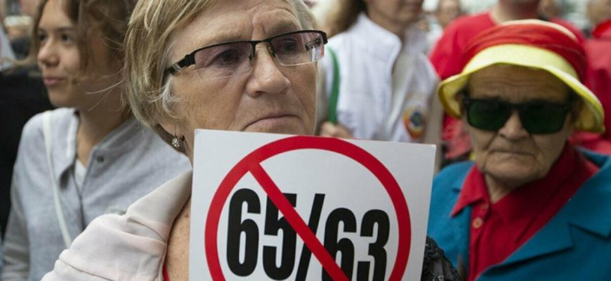 По мнению экспертов Путин в ближайшее время может объявить об отмене пенсионной реформы