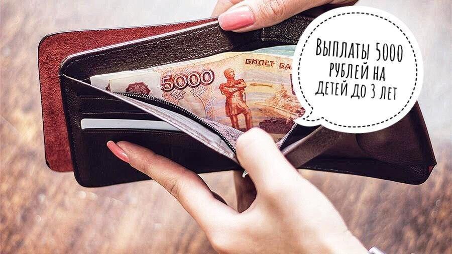 5000 рублей на ребенка до 3-х лет: как получить пособие, рекомендуют юристы