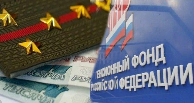 В 2020 году россиянам повысят военные пенсии: кому ждать повышения