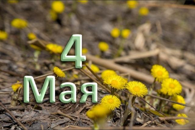 Какой церковный праздник сегодня 4 мая 2020 чтят православные: Проклов день отмечают 4.05.2020