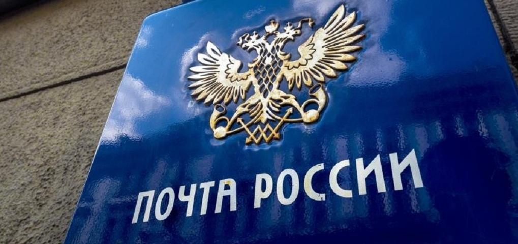 Режим работы Почты России в июне 2020 года