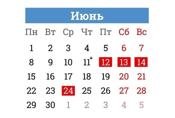 2 недели в июне можно будет работать меньше обычного. Всероссийские праздники - законный повод отдохнуть