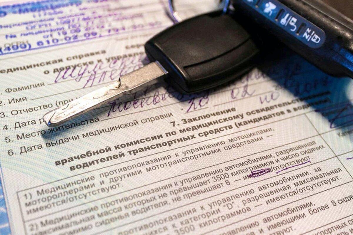 Водительская комиссия для получения справки на права: особенности прохождения в 2020 году